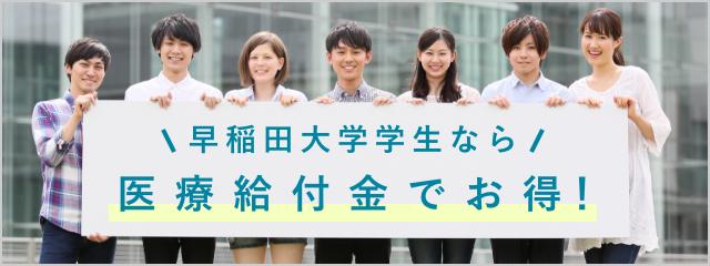 早稲田大学生なら「医療給付金」でお得!