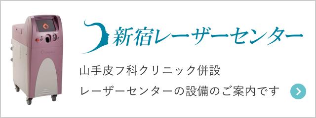 新宿レーザーセンター