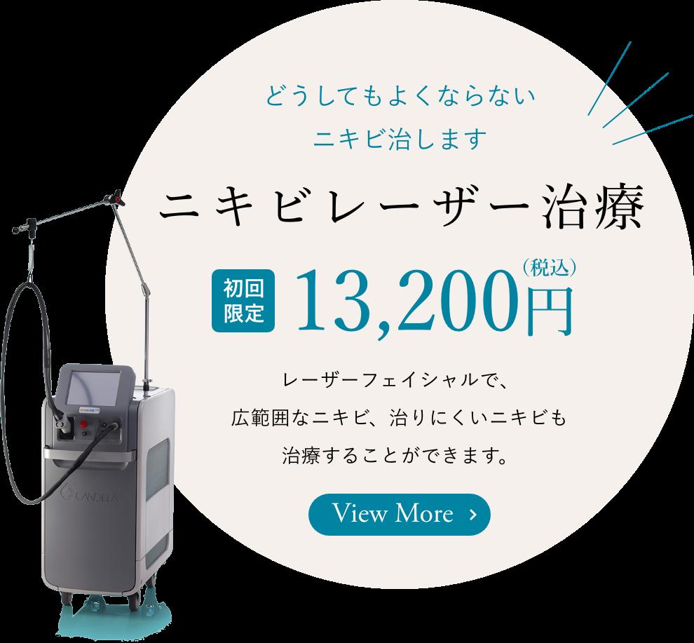 ニキビレーザー治療 初回限定 13,200円(税込)