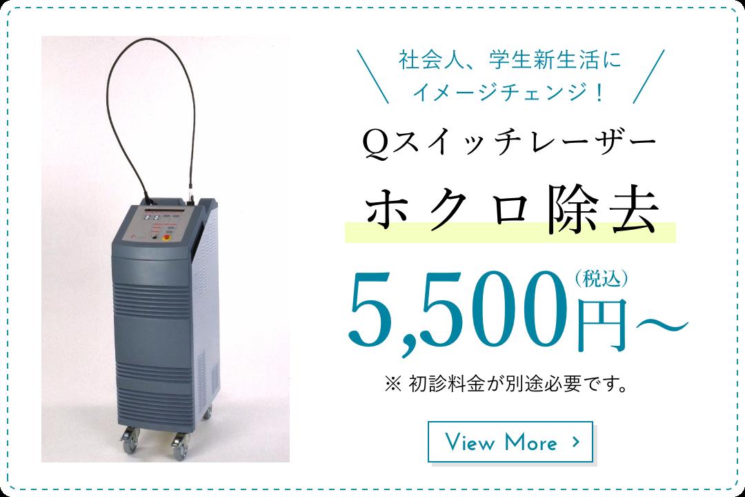 Qスイッチレーザーホクロ除去 5,500円(税込)〜
